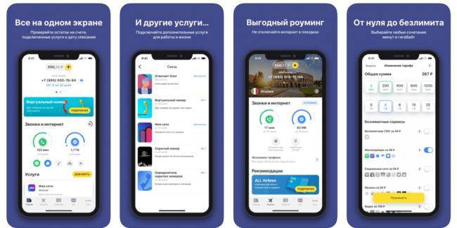 Mobilnoe-prilozhenie-Tinkoff-Mobajl.png
