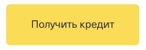 kredit-zakaz.png