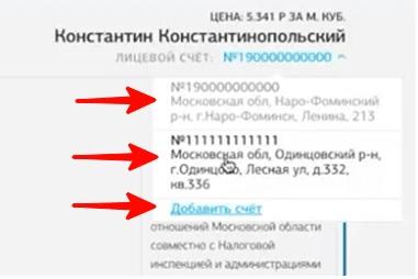 mosoblgaz-lichnyj-kabinet-9.jpg