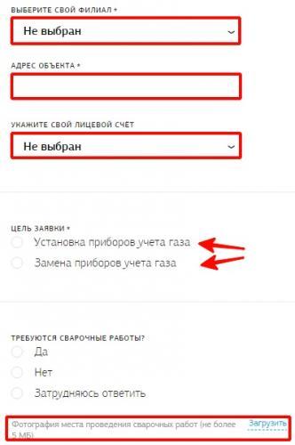 mosoblgaz-lichnyj-kabinet-10.jpg