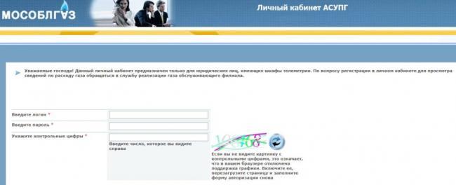 mosoblgaz-lichnyj-kabinet-14-1024x417.jpg