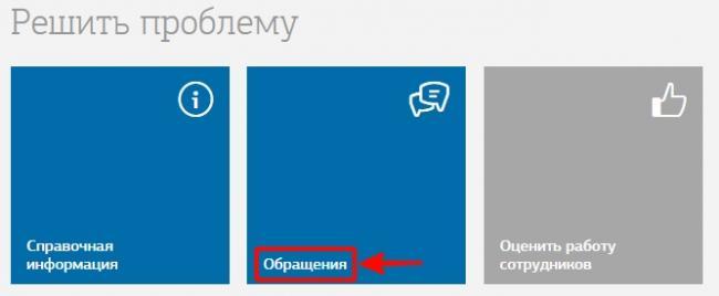 mosoblgaz-lichnyj-kabinet-16.jpg