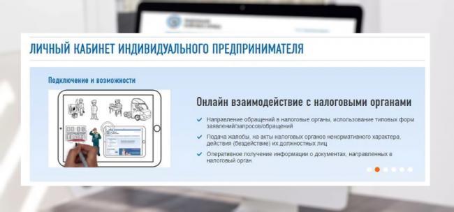 lichnyj-kabinet-dlya-ip-pravila-registratsii-vozmozhnosti-akkaunta.jpg
