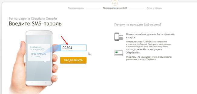 4-sberbank-onlayn-lichnyy-kabinet-e1584877521844.png