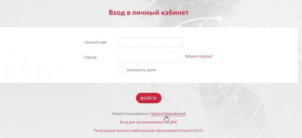 lichnyy-kabinet-osago.jpg