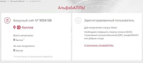 lichnyy-kabinet-osago2.jpg