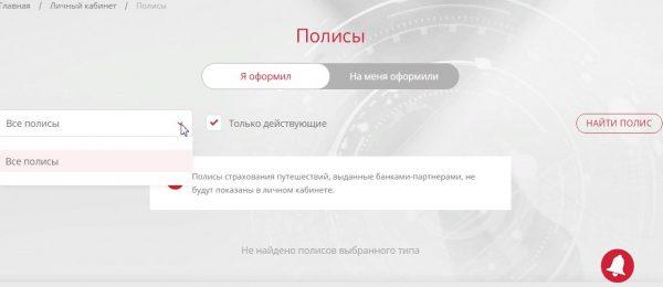 lichnyy-kabinet-osago3.jpg