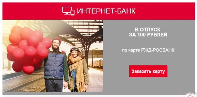 1-rosbank-onlayn-lichnyy-kabinet.png