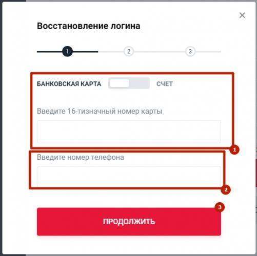3-rosbank-onlayn-lichnyy-kabinet.png