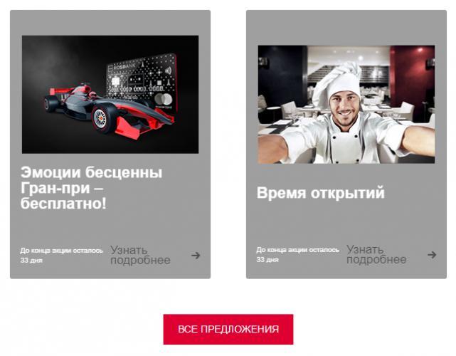 5-rosbank-onlayn-lichnyy-kabinet.png