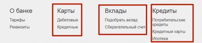 6-rosbank-onlayn-lichnyy-kabinet.png