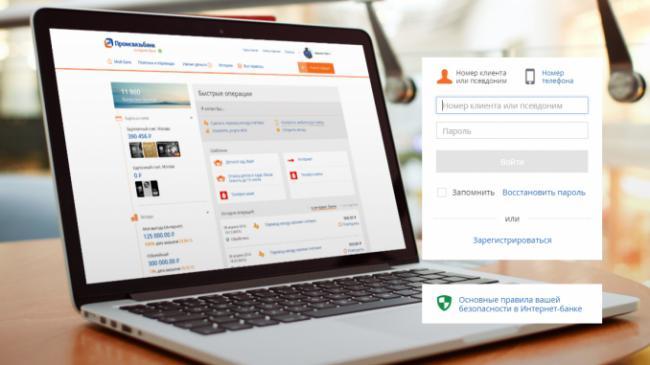 Promsvyazbank-internet-bank-lichnyj-kabine-16-1-678x381.png