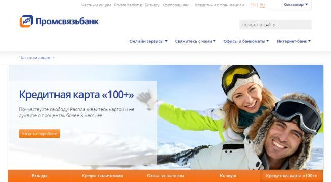 Promsvyazbank-internet-bank-lichnyj-kabinet-12.png