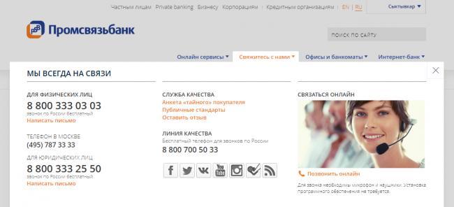 Promsvyazbank-internet-bank-lichnyj-kabinet-13.png