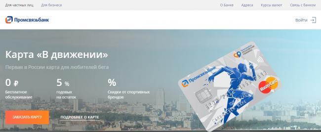 Promsvyazbank-internet-bank-lichnyj-kabinet-132-1-1.png