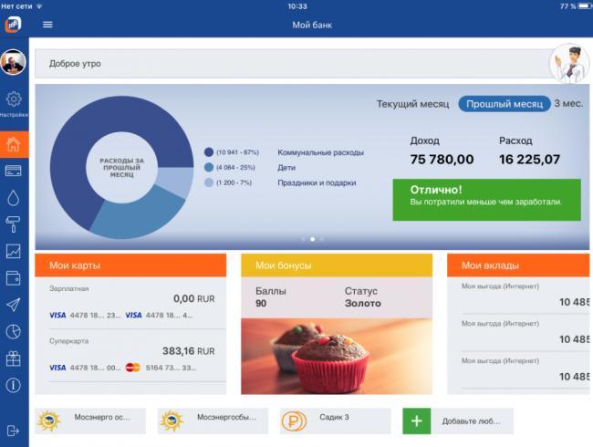 Promsvyazbank-internet-bank-lichnyj-kabine-6.png
