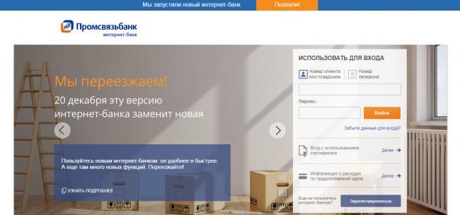Promsvyazbank-internet-bank-lichnyj-kabine-14.png
