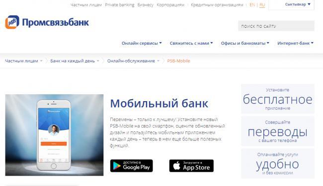 Promsvyazbank-internet-bank-lichnyj-kabine-10-1.png