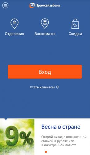 Promsvyazbank-internet-bank-lichnyj-kabine-12.png