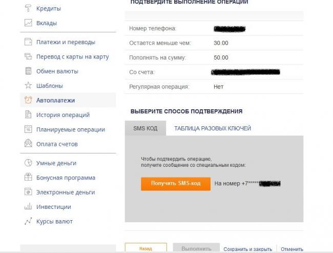 Promsvyazbank-internet-bank-lichnyj-kabine-15-1.png
