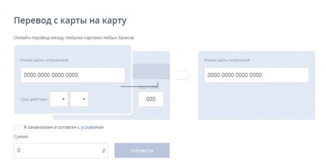 Promsvyazbank-internet-bank-lichnyj-kabine-9-1.png