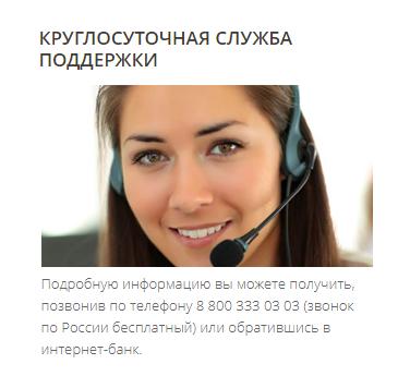 Promsvyazbank-internet-bank-lichnyj-kabine-11.png