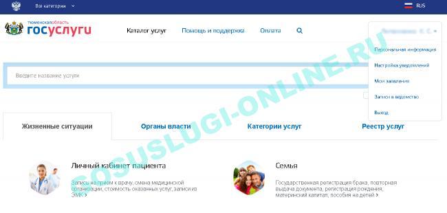 gosuslugi_v_tumeni_5.png