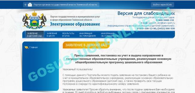 gosuslugi_v_tumeni_9.png