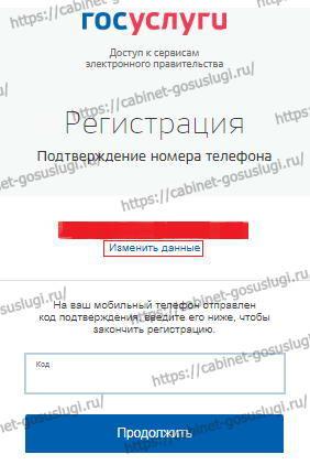 gosuslugi-lichnyj-kabinet-10.jpg