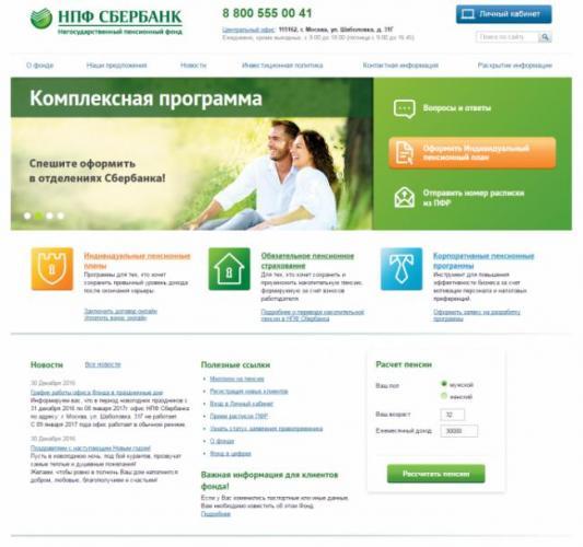 npfsberbanka-site.png