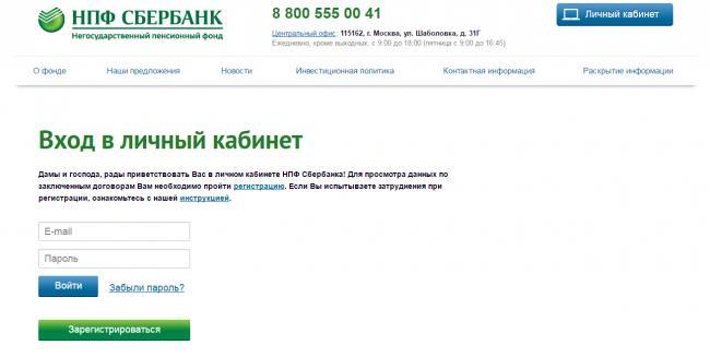 npfsberbanka-lk.png