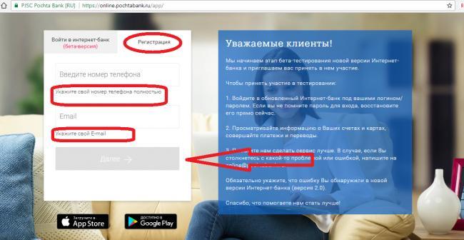 1-pochta-bank-onlayn-lichnyy-kabinet.png
