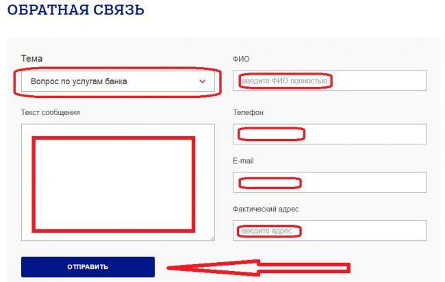 4-pochta-bank-onlayn-lichnyy-kabinet.png