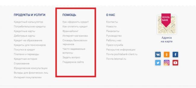 6-pochta-bank-onlayn-lichnyy-kabinet.png