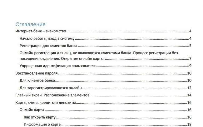7-pochta-bank-onlayn-lichnyy-kabinet.jpg