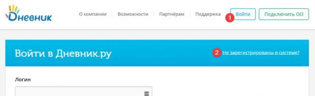 registraciya-dnevnik.ru_-1024x312.png