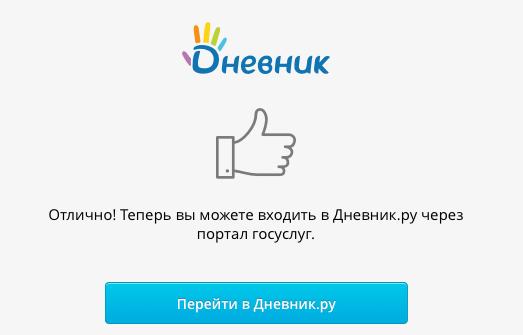 uspeshno-svyazaniy-akkaunt.png