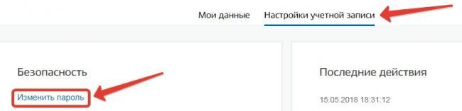 pomenyat-parol-shag-4.jpg