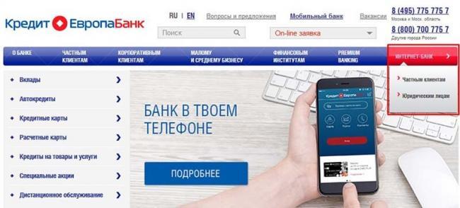 karta-ashan-kredit-evropa-bank-lichnyiy-kabinet.jpg