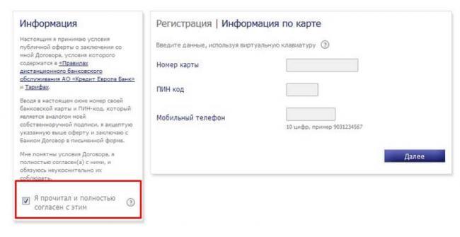kredit-evropa-bank-lichnyiy-kabinet-zaregistrirovatsya.jpg