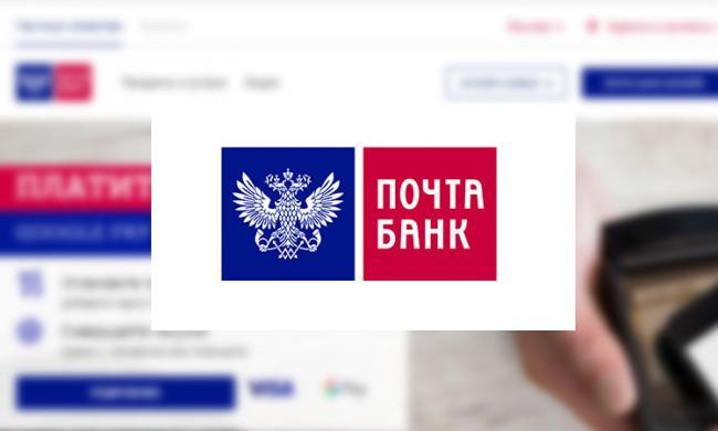 pochta-bank-main.2ae4e14b93dae32477b3d3ff3a931a4a.jpg