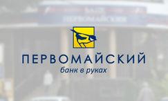 pervomayskiy-bank.c91d56b285e42804d7db7852f4aaeb64.jpg