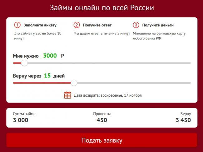 microklad-zayavka.jpg