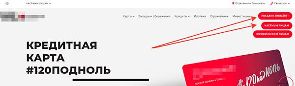 rosbank-glavnaya-stranica.jpg