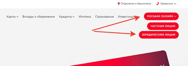rosbank-vhod-dlya-yuridicheskih-lic.jpg