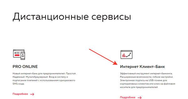 rosbank-distancionnye-servisy-yur-lica.jpg