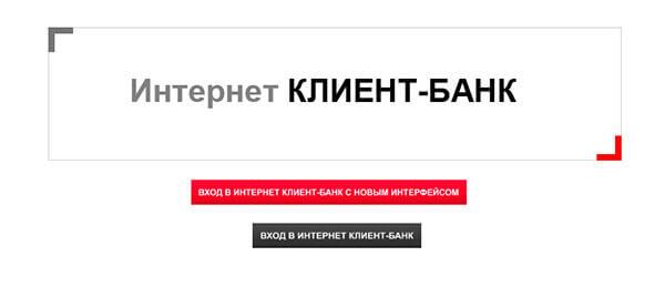 rosbank-klient-bank.jpg