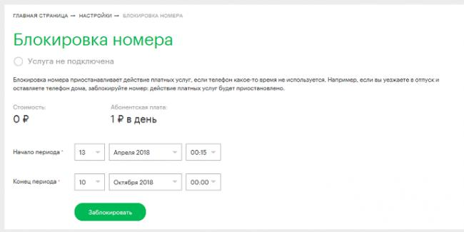 Blokirovka-nomera-Megafon-cherez-Lichnyj-kabinet.png