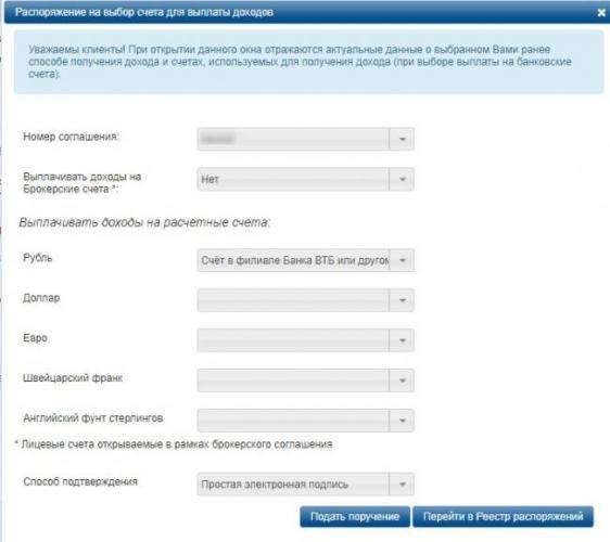 выбор-счета-для-получения-дохода.jpg