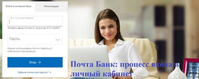 pochtabank-main-1.png